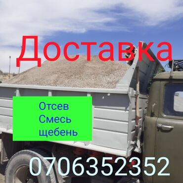 Сыпучие материалы - Бишкек: Отсев | Бесплатная доставка
