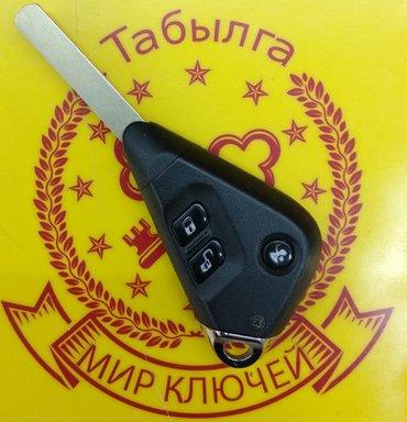 """МИР КЛЮЧЕЙ ТАБЫЛГА"". SUBARU. в Бишкек"