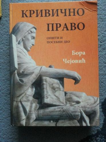 Knjiga krivično pravo - Kragujevac