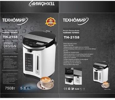 Электрочайники - Кыргызстан: Техномир электро чайник термос 5.8 л