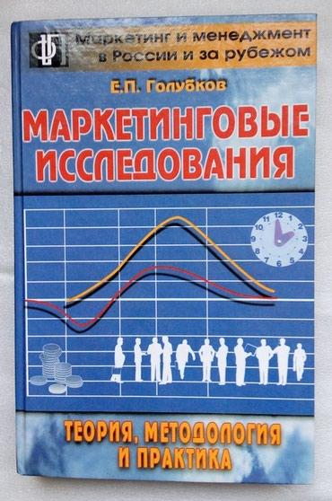 Bakı şəhərində Маркетинговые исследования: теория, методология и практика.
