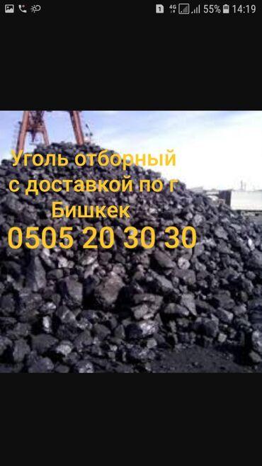 бомберы бишкек в Кыргызстан: Уголь отборный камковой с доставкой по г Бишкек Шабыркуль Каражыра Кар