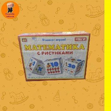 развивающие кубики в Кыргызстан: Развивающие кубики с цифрами и математикой!!⠀В комплекте 12 кубиков