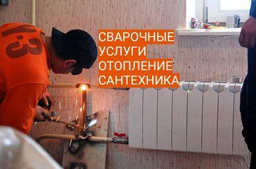 рваный камень бишкек в Кыргызстан: Сварщик, сварщика, Сантехник,Сантехника, отопление, Сварочные услуги