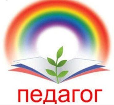 Требуется педагоги для лекторства в Бишкек