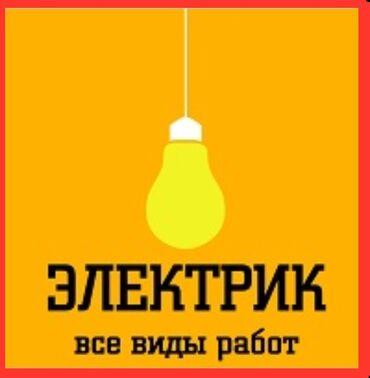элевит 2 цена бишкек в Кыргызстан: Электрик. С опытом
