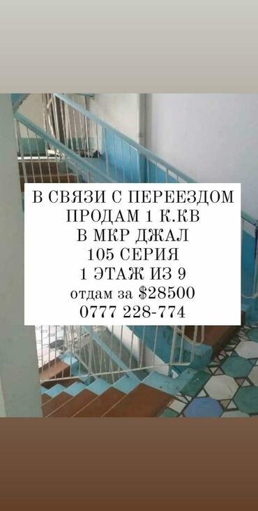Эки этаж уй - Кыргызстан: Батир сатылат: 1 бөлмө, 35 кв. м