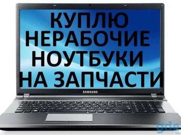 Куплю ноутбуки на запчасти выше 2008 в Бишкек