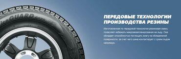 t 2 i в Кыргызстан: Новые зимние автошины YOKOHAMA ICEGUARD G075 265/70R16. Цена за