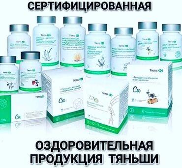 витамины для мужчин бишкек in Кыргызстан | ДОЛГОСРОЧНАЯ АРЕНДА КВАРТИР: Бады от тяньши в наличии есть все (пока все) цены договорные