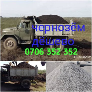 Дёшево Чернозём Чернозём рыхлый для газона. С доставкой по Бишкеку