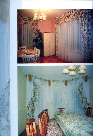 Стирка штор  и тюли    в Бишкек