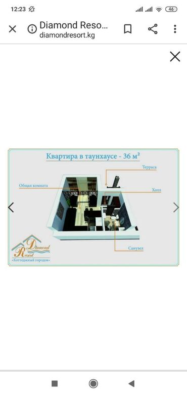 работа в городе кара балта в Кыргызстан: Продается квартира: 1 комната, 36 кв. м