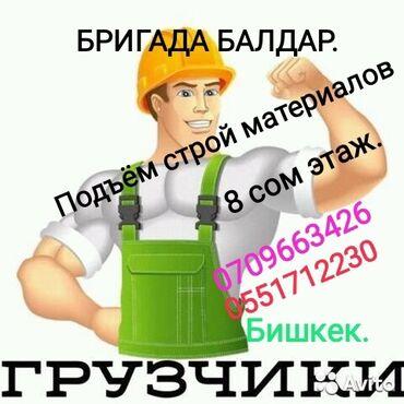 грузчики бишкек in Кыргызстан | РАЗНОРАБОЧИЕ: Грузчик! Грузчики! Ищу работу грузчика. Любую! Грузчик бригада