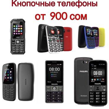 В наличии большой ассортимент кнопочных телефонов !  Nokia ( оригинал