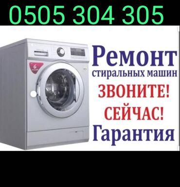 don vigaron в Кыргызстан: Ремонт | Стиральные машины | С гарантией, С выездом на дом