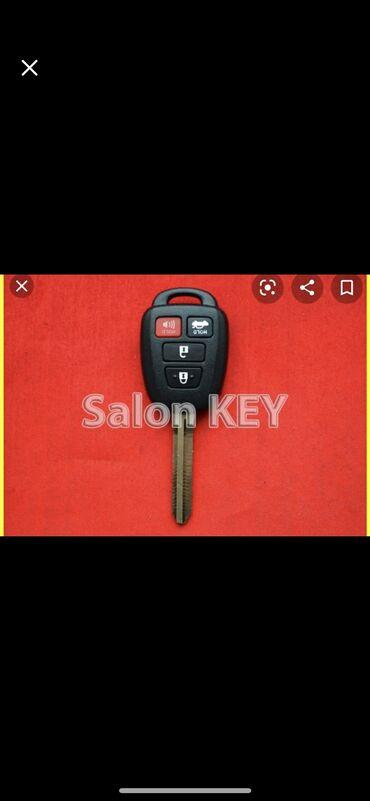 Куплю ключ Камри 50 (американец) за адекватную цену