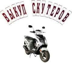 Скупка скутеров кому срочно нужна в Бишкек