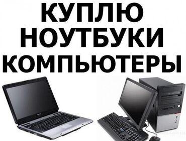 пк бишкек in Кыргызстан | ДРУГИЕ КОМПЛЕКТУЮЩИЕ: Скупка персональных компьютеров, Ноутбуков Мониторов Комплектующих