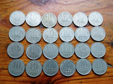 Продаю   монеты 10 коп. 24 шт. все разных годов. в Бишкек