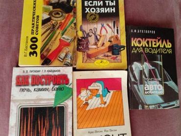 аромат для настоящих мужчин в Кыргызстан: Книги для настоящих мужчин по ремонту и строительству