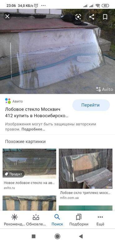 Транспорт - Бирдик: Заднее лобовое стекло на москвич 412или АЗЛК 2140
