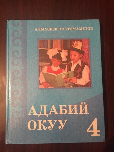 книги 6 класс в Кыргызстан: Книги за 4-5-6 класс