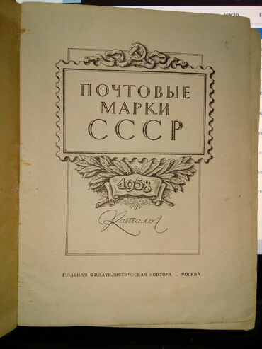 "masalar kitab - Azərbaycan: Книга "" Почтовые марки СССР"" 1958 год"