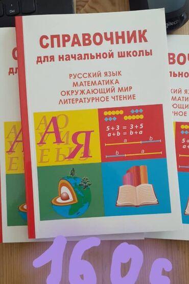 Справочник для начальной школы