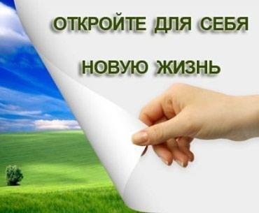Требуются сотрудники с высшим в Бишкек