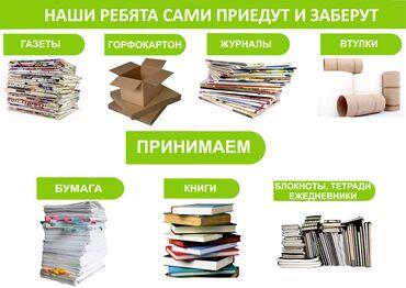 стиральная машина малютка с отжимом цена in Кыргызстан | СТИРАЛЬНЫЕ МАШИНЫ: Скупка макулатуры! Наши ребята сами приедут и заберут! Высокие цены! Р