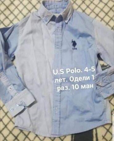 US Polo, ela veziyyette