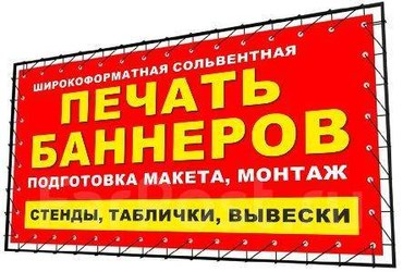 "Рекламное агентство ""Yes Studio"" в Бишкек"