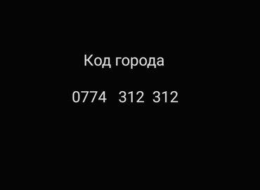 выделись  ..код города новая  сим карта в Бишкек