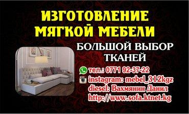 Продажа новой мебели .  в Бишкек