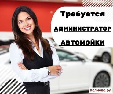 Требуется девушка администратор на автомойку 18-28