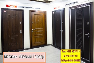 Арзан кыздар город бишкек - Кыргызстан: Двери | Межкомнатные | Бронированные