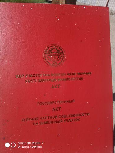 Недвижимость - Кызыл-Кия: 6 соток, Для сельского хозяйства, Срочная продажа, Красная книга, Тех паспорт