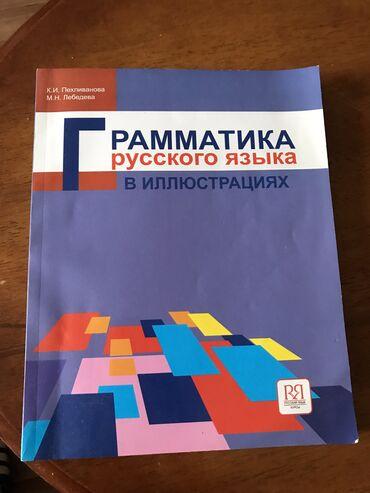 Продаю учебник по русскому языку Грамматика Авторы : Пехливанова и