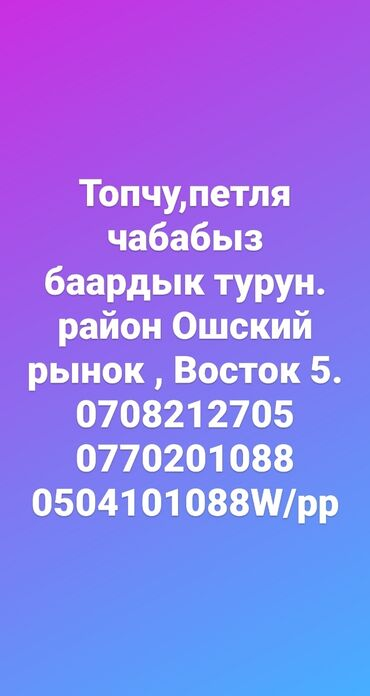 Пуговичницы - Кыргызстан: Пуговичница. Больше 6 лет опыта. Ошский рынок