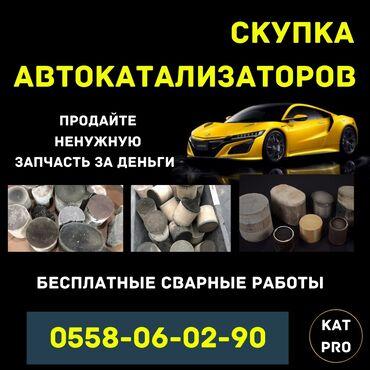 Автозапчасти и аксессуары - Бишкек: Скупка катализаторов   Выгодно 📈 Быстро 🚀 Качественно⚒  Продайте ненуж