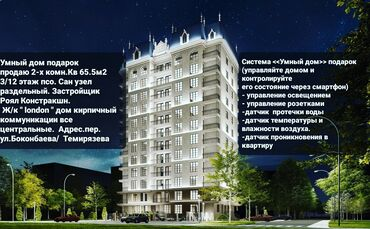 ���� ������������ �������������� в Кыргызстан: Элитка, 2 комнаты, 65 кв. м Бронированные двери