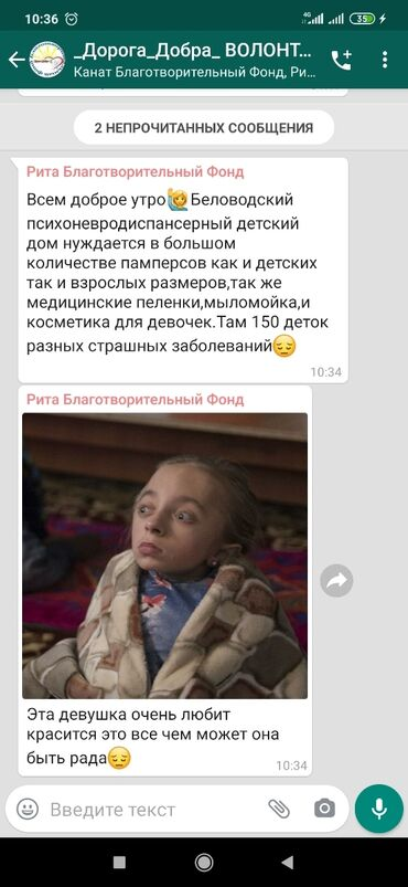 Отдам даром - Кыргызстан: Здравствуйте добрые люди в Беловодский психонерводиспансиорный детский