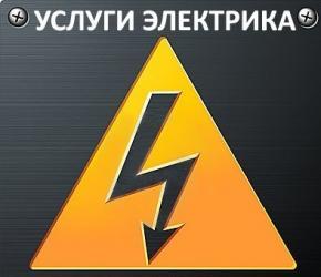 Elektrik işləri. Avandsis servis mərkəzi aşağıdakı xidmətləri təqdim