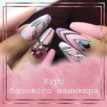 ⠀ в Бишкек