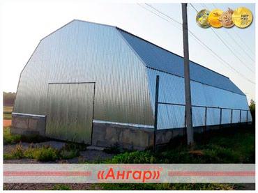 Коммерческая недвижимость в Душанбе: Быстровозводимые арочные ангары универсальны и подходят для решения
