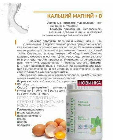 Кальций Магний +Д помогает при в Бишкек