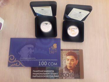 Купюры - Кыргызстан: ПРОДАЮ всё вместе всего за 12990 сом:• Юбилейные 100 и 200 сомы;•