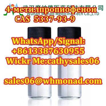 744 объявлений   УСЛУГИ: 4-метилпропиофенон особой чистоты CAS 5337-93-9 в наличии