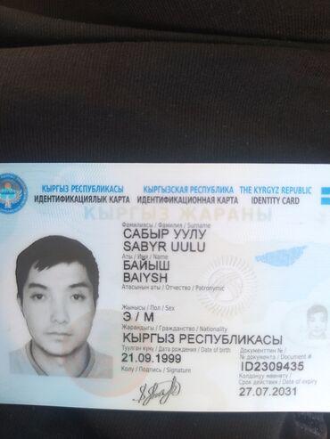 25 объявлений | НАХОДКИ, ОТДАМ ДАРОМ: Потерян паспорт на имя Сабыр у Байыш